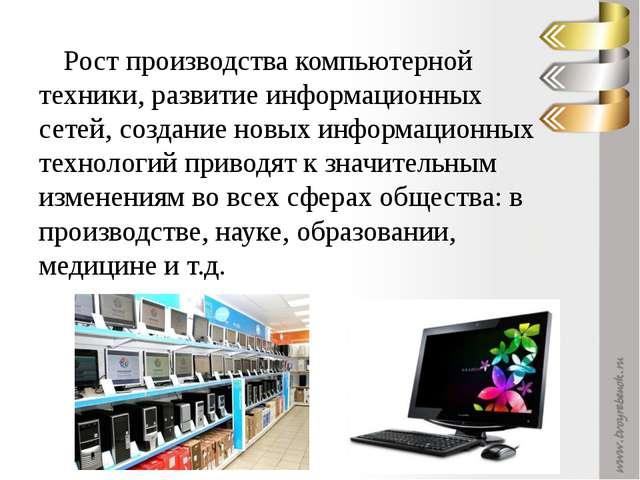 """2. Информация Термин """"информация"""" происходит от латинского слова """"informatio""""..."""