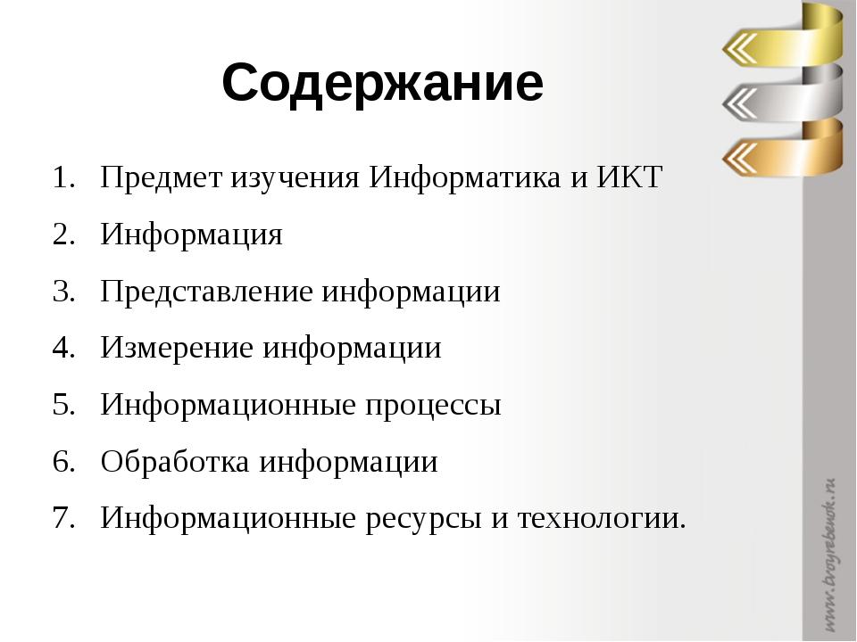 Содержание Предмет изучения Информатика и ИКТ Информация Представление информ...