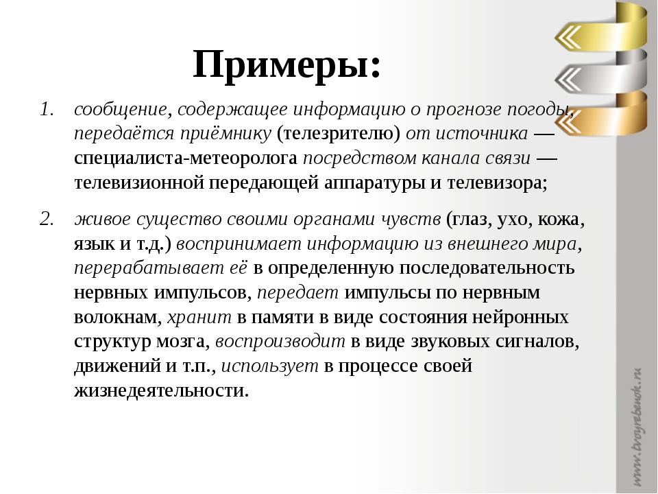 Свойства информации Достоверность; Полнота; Ценность; Своевременность; Понятн...