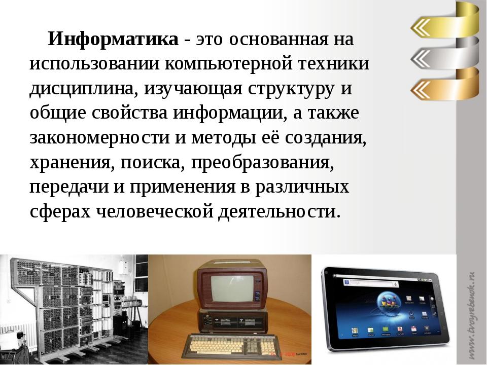 Информатика - научная дисциплина с широчайшим диапазоном применения. Её основ...