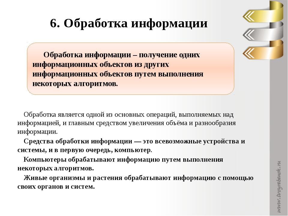 Благодарю за внимание Презентацию подготовила преподаватель Н.И. Смоловикова