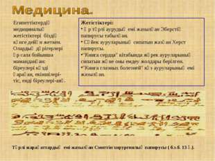 Египеттіктердің медициналық жетістіктері біздің күнге дейңн жеткен. Олардың д