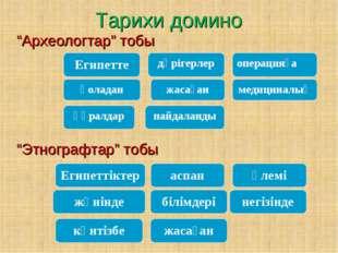 """Тарихи домино """"Археологтар"""" тобы """"Этнографтар"""" тобы Египетте дәрігерлер медиц"""