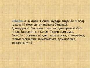 «Тарих» сөзі араб тілінен аударғанда «оқиғалар туралы әңгіме» деген мағына бі