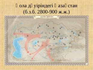 Қола дәуіріндегі Қазақстан (б.з.б. 2800-900 ж.ж.)