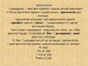 Археология Адамдардың өмірі мен тіршілігі туралы заттай деректерге сүйеніп з