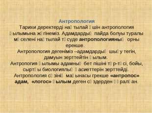Антропология Тарихи деректерді нақтылай үшін антропология ғылымына жүгінеміз
