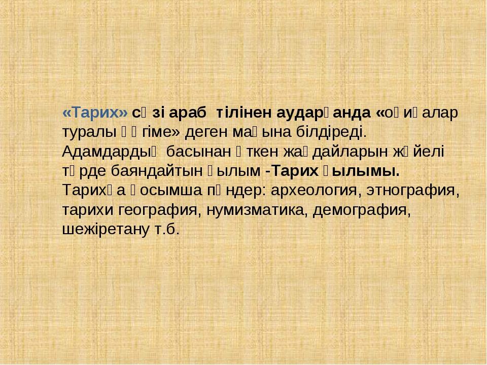 «Тарих» сөзі араб тілінен аударғанда «оқиғалар туралы әңгіме» деген мағына бі...