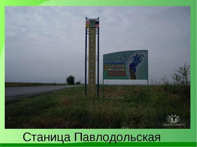 Станица Павлодольская