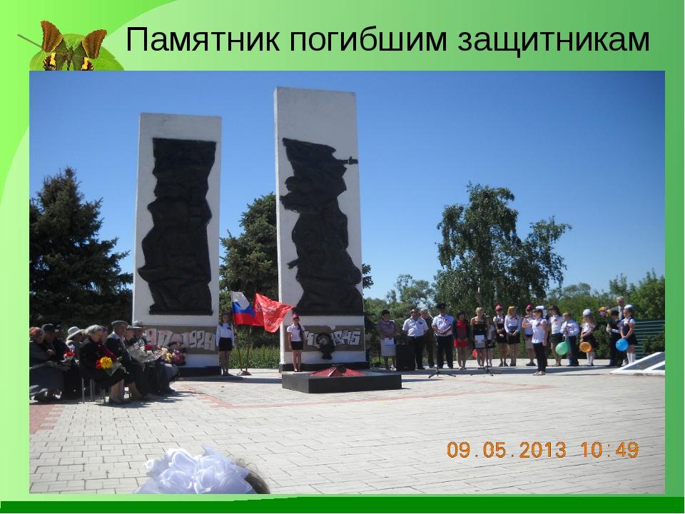 Памятник погибшим защитникам