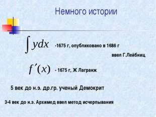 Немного истории -1675 г, опубликовано в 1686 г ввел Г.Лейбниц - 1675 г, Ж Лаг