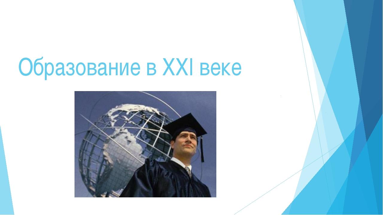 Образование в XXI веке