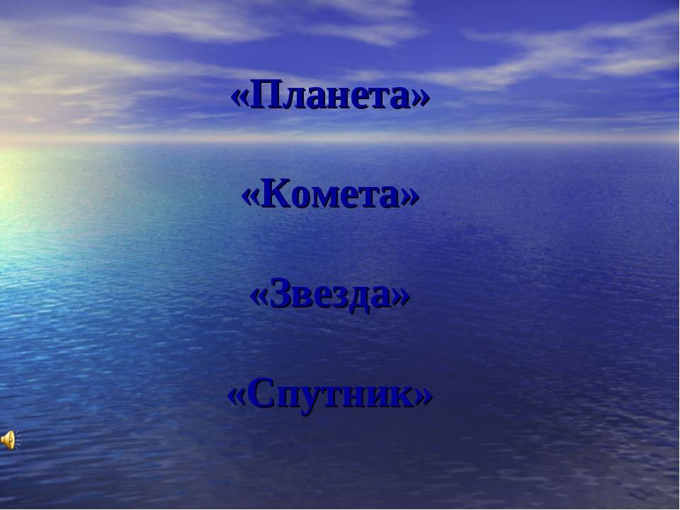 «Планета» «Комета» «Звезда» «Спутник»