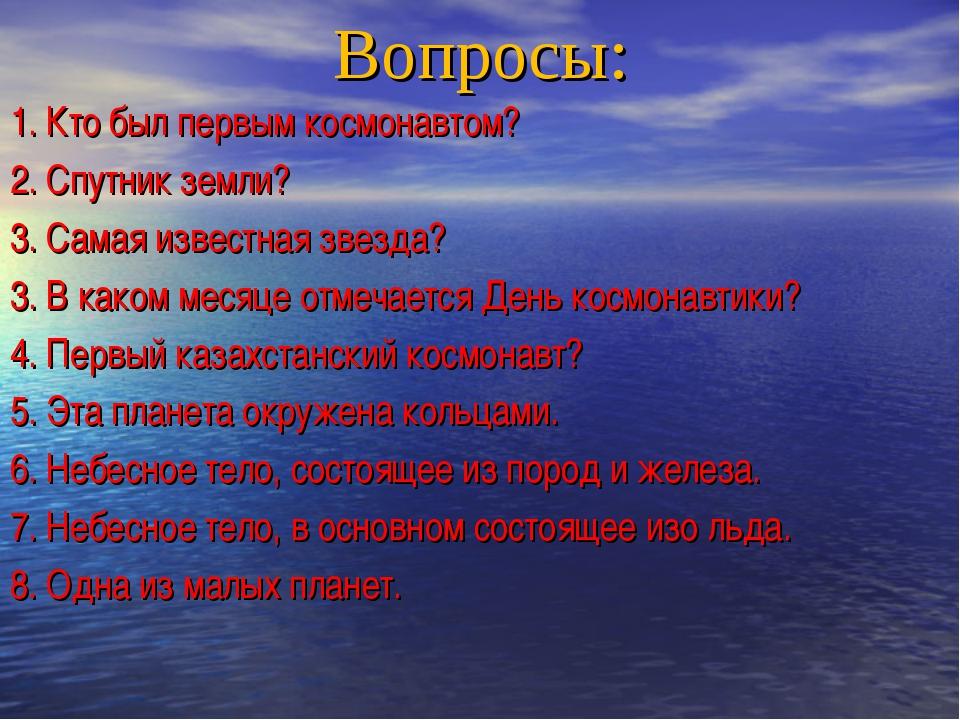Вопросы: 1. Кто был первым космонавтом? 2. Спутник земли? 3. Самая известная...
