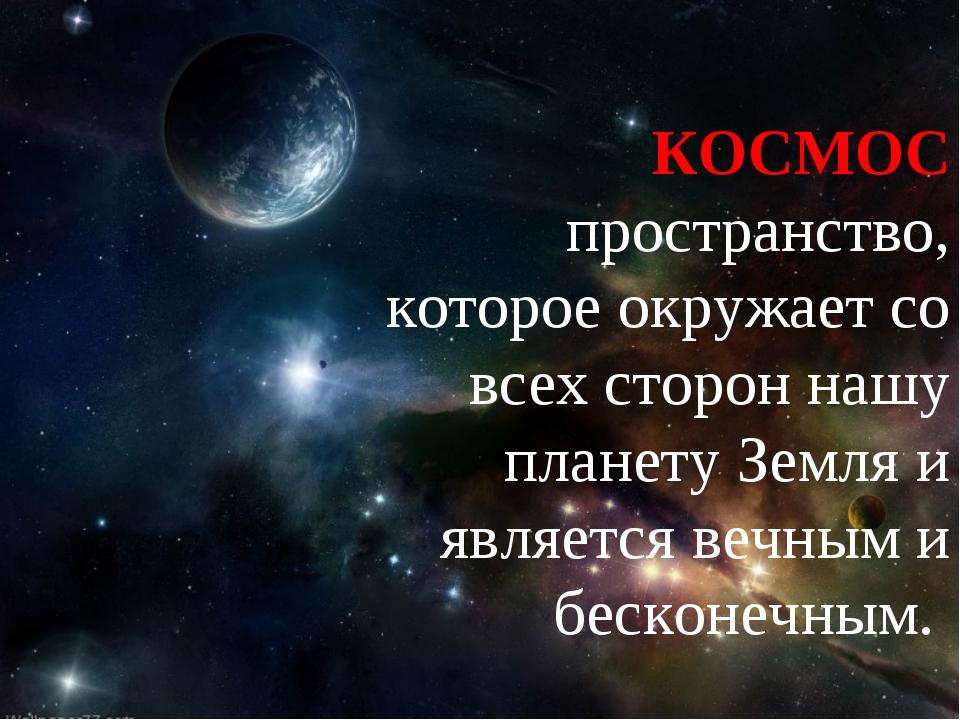космос КОСМОС пространство, которое окружает со всех сторон нашу планету Земл...