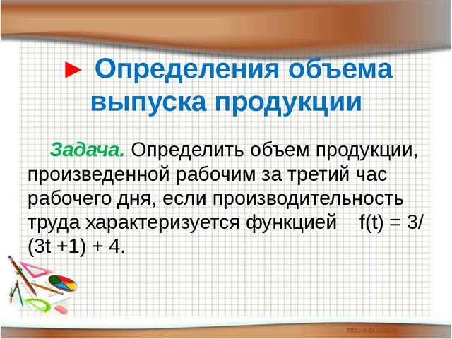 ► Определения объема выпуска продукции     Задача. Определить объем продукци...