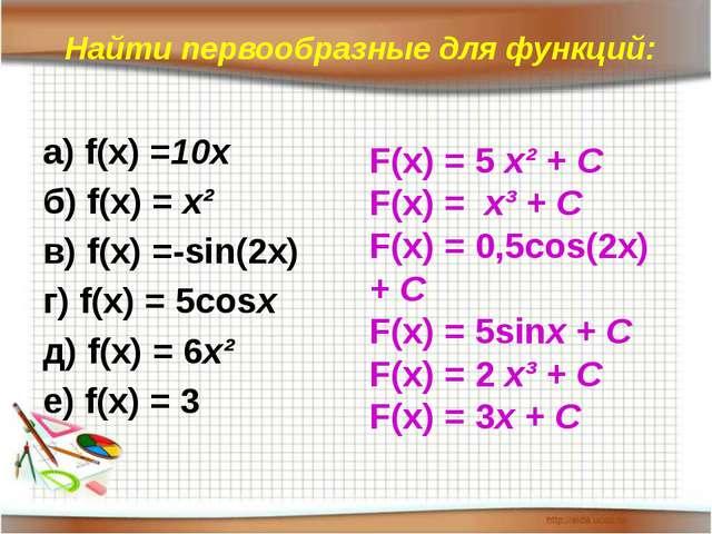 Найти первообразные для функций:  а) f(x) =10х  б) f(x) = х²  в) f(x) =-si...