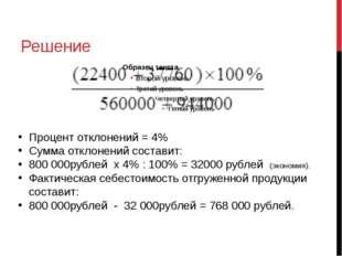 Решение Шегольков Д.А. Процент отклонений = 4% Сумма отклонений составит: 800