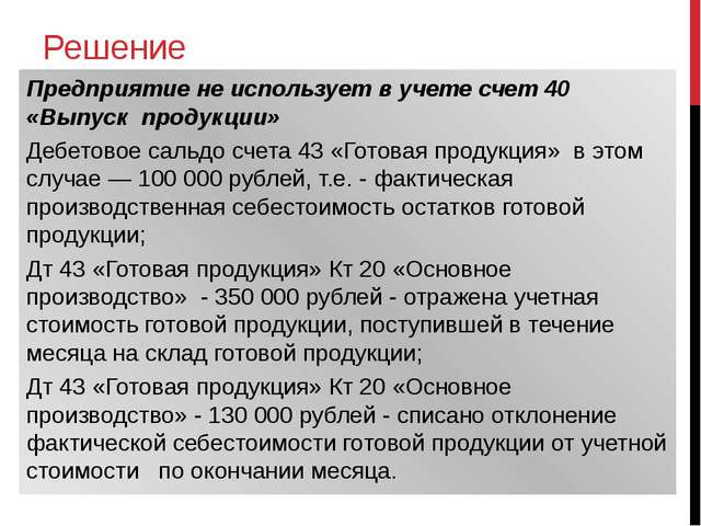 Решение Шегольков Д.А. Предприятие не использует в учете счет 40 «Выпуск прод...