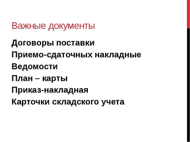 Важные документы Договоры поставки Приемо-сдаточных накладные Ведомости План...