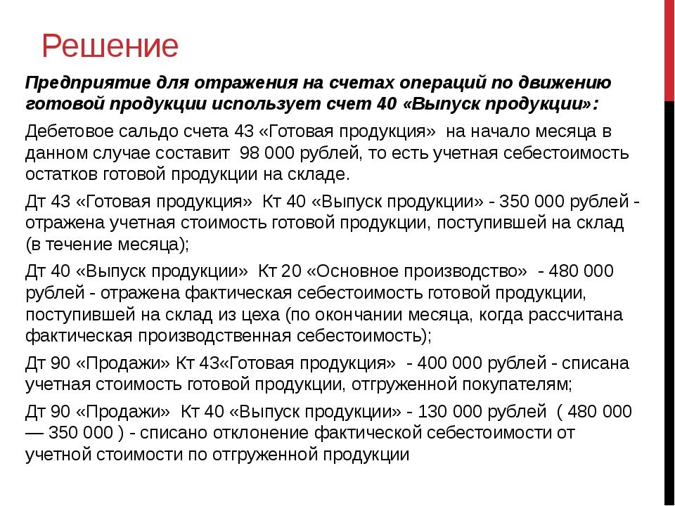 Решение Предприятие для отражения на счетах операций по движению готовой прод...