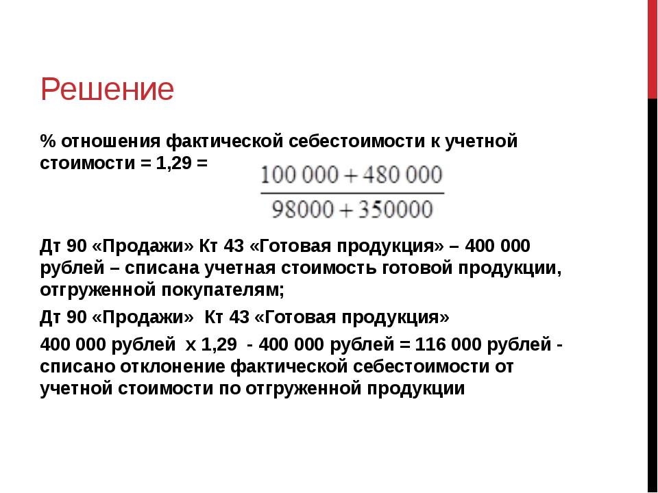 Решение % отношения фактической себестоимости к учетной стоимости = 1,29 = Дт...