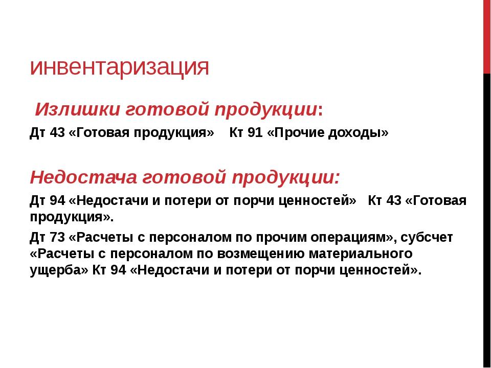 инвентаризация Излишки готовой продукции: Дт 43 «Готовая продукция» Кт 91 «Пр...