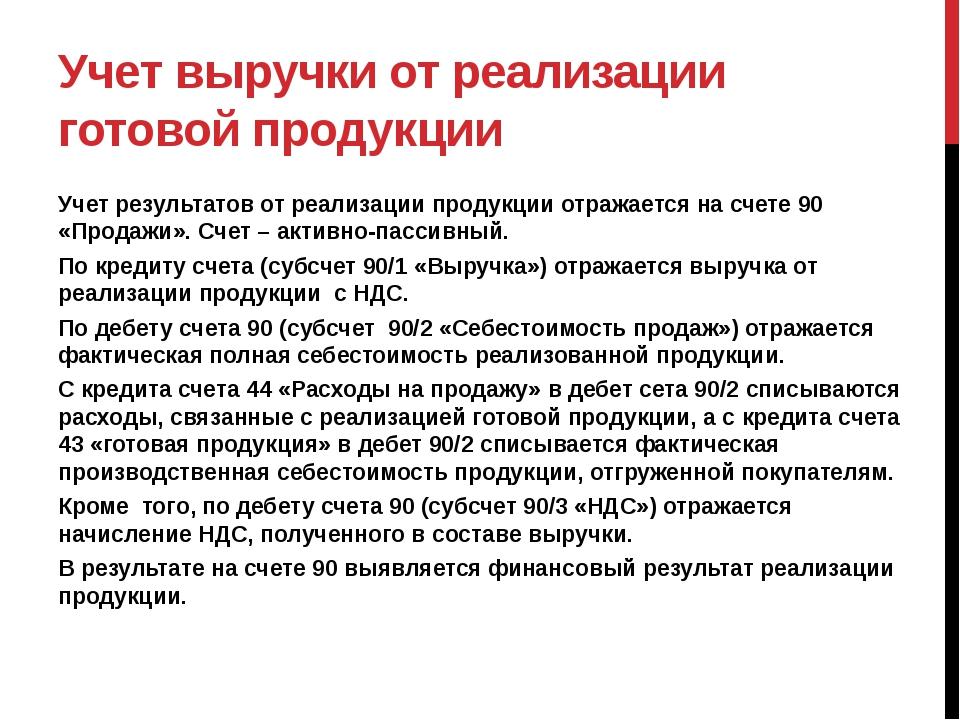 Учет выручки от реализации готовой продукции Учет результатов от реализации п...
