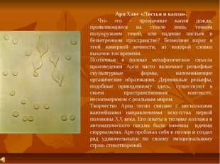 Арп Ханс «Листья и капли». Что это - прозрачные капли дождя, проявляющиеся на