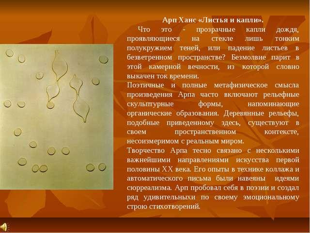 Арп Ханс «Листья и капли». Что это - прозрачные капли дождя, проявляющиеся на...
