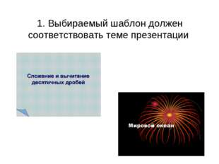 1. Выбираемый шаблон должен соответствовать теме презентации