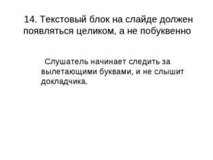 14. Текстовый блок на слайде должен появляться целиком, а не побуквенно Слуша