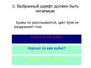 2. Выбранный шрифт должен быть читаемым Хорошо ли вам видно? Хорошо ли вам ви