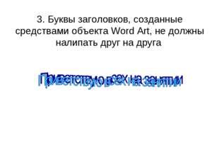 3. Буквы заголовков, созданные средствами объекта Word Art, не должны налипат