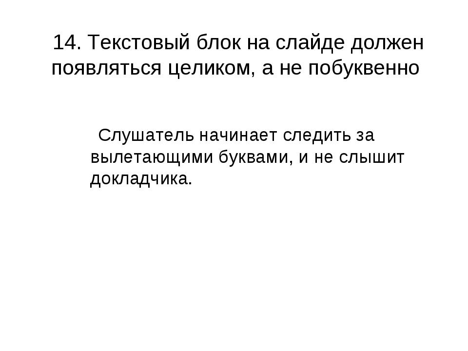 14. Текстовый блок на слайде должен появляться целиком, а не побуквенно Слуша...