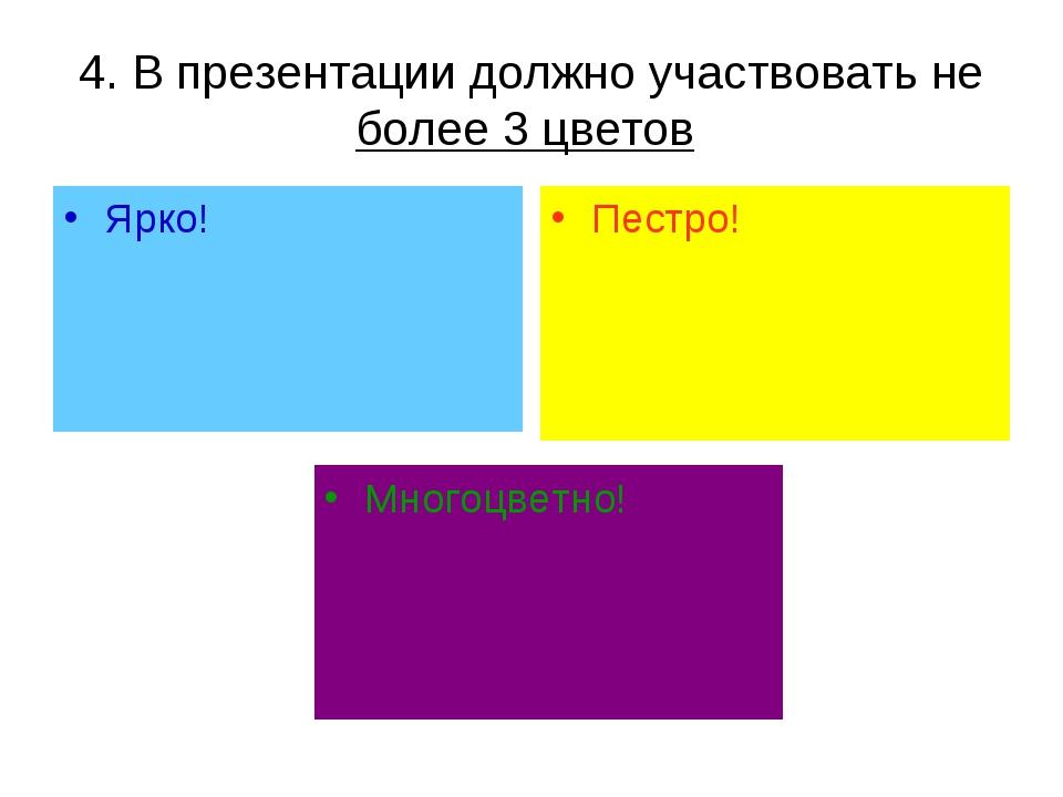 4. В презентации должно участвовать не более 3 цветов Ярко! Пестро! Многоцвет...