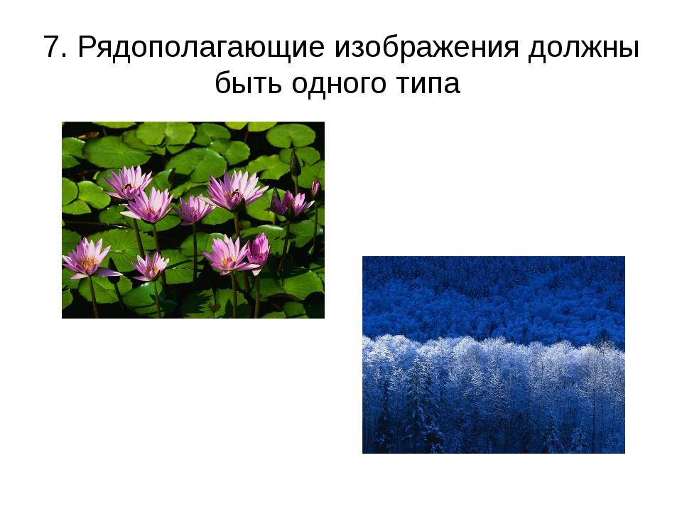 7. Рядополагающие изображения должны быть одного типа