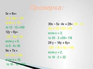 5х + 8х= (5 + 8)х = 13х если х = 13, то 13 ∙ 13 =169 12у – 6у= (12 - 6)у = 6у