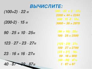 (100+2) ∙ 22 = (200-2) ∙ 15 = 90 ∙ 25 + 10 ∙ 25= 123 ∙ 27 - 23 ∙ 27= 23 ∙ 16