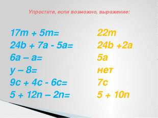 17m + 5m= 24b + 7a - 5a= 6a – a= y – 8= 9c + 4c - 6c= 5 + 12n – 2n= 22m 24b +