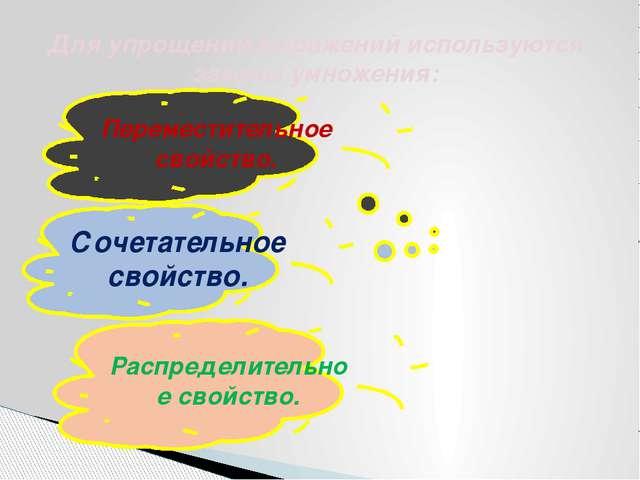 Для упрощений выражений используются законы умножения: Переместительное свой...