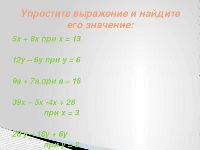 5х + 8х при х = 13 12у – 6у при у = 6 9а + 7а при а = 16 39х – 5х -4х + 28 пр...