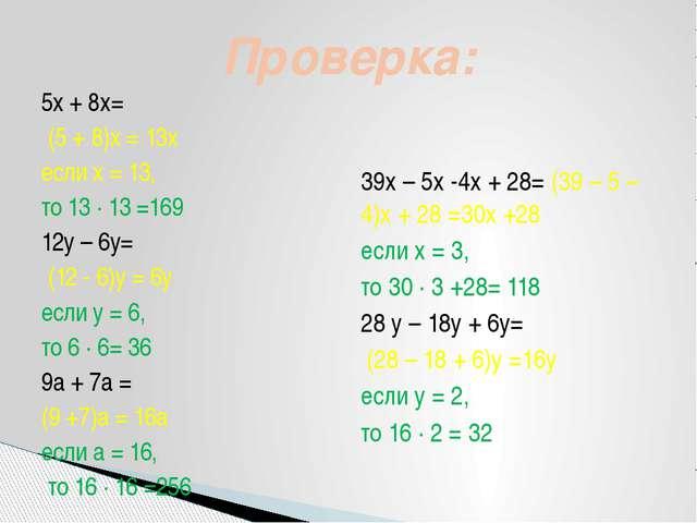 5х + 8х= (5 + 8)х = 13х если х = 13, то 13 ∙ 13 =169 12у – 6у= (12 - 6)у = 6у...