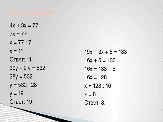 4х + 3х = 77 7х = 77 х = 77 : 7 х = 11 Ответ: 11. 30у – 2 у = 532 28у = 532 у...
