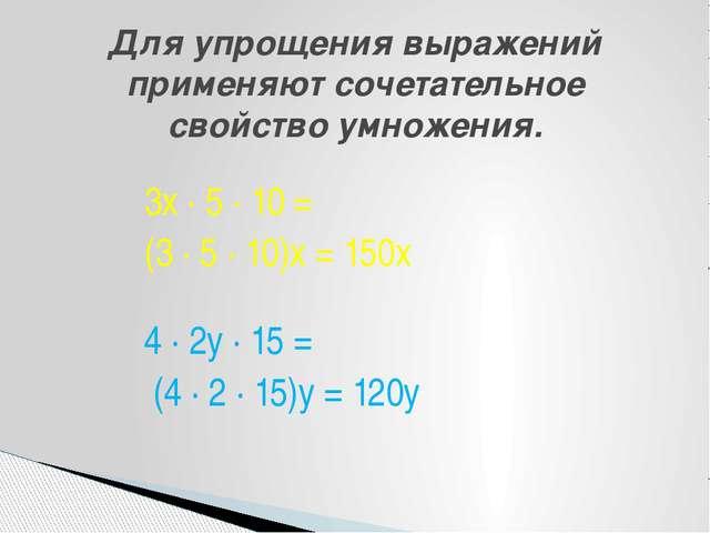 3х ∙ 5 ∙ 10 = (3 ∙ 5 ∙ 10)х = 150х 4 ∙ 2у ∙ 15 = (4 ∙ 2 ∙ 15)у = 120у Для упр...