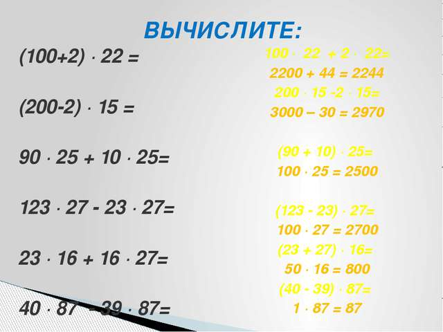 (100+2) ∙ 22 = (200-2) ∙ 15 = 90 ∙ 25 + 10 ∙ 25= 123 ∙ 27 - 23 ∙ 27= 23 ∙ 16...