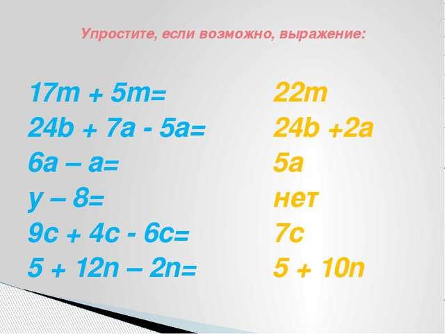 17m + 5m= 24b + 7a - 5a= 6a – a= y – 8= 9c + 4c - 6c= 5 + 12n – 2n= 22m 24b +...