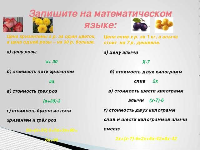 Цена хризантемы а р. за один цветок, а цена одной розы – на 30 р. больше. а)...