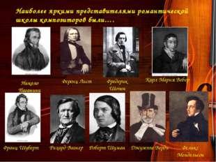 Наиболее яркими представителями романтической школы композиторов были…. Никол