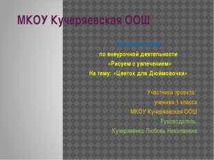 МКОУ Кучеряевская ООШ Групповой проект по внеурочной деятельности «Рисуем с у